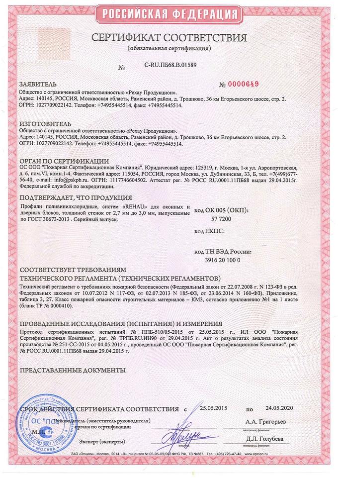 Сертификаты на остекление и  отделку балконов и лоджий